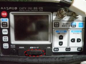 LCV2 SDカード収納位置