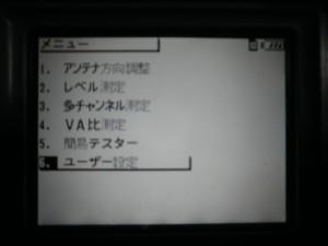 LCV2メニュー画面ユーザー設定位置