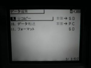 LCV2データ編集画面全コピー設定位置