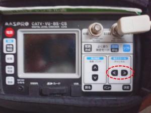 LCV2左右ボタン位置
